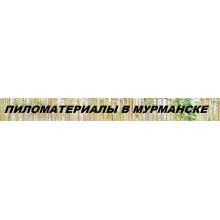 «Лесная биржа» город Мурманск